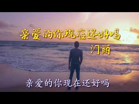 門麗【親愛的你現在還好嗎】歌詞版 - YouTube