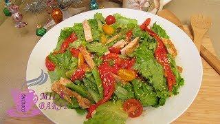 Яркий пряный салат из куриной грудки 🎄 Новогодний рецепт 🎄 Spicy chicken breast salad