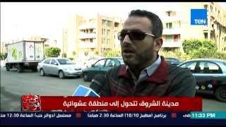 هى مش فوضى - شاهد مدينة الشروق تتحول الى خرابة .. الإعلامية بسمة وهبة ليه كل حاجة حلوة عمرها قصير