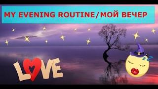 МОЙ ВЕЧЕР/ MY EVENING ROUTINE