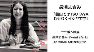長澤まさみがラジオで磐田について語った貴重な箇所.