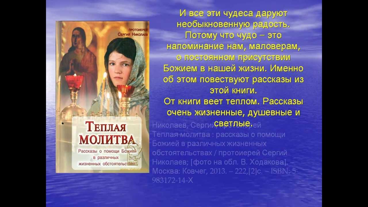 Обзор православной литературы