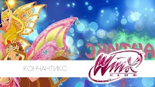 Клуб Винкс - Кончантикс (Official Song)