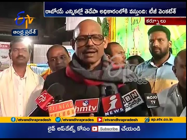 TDP will win 2019 Elections  | MP T G Venkatesh