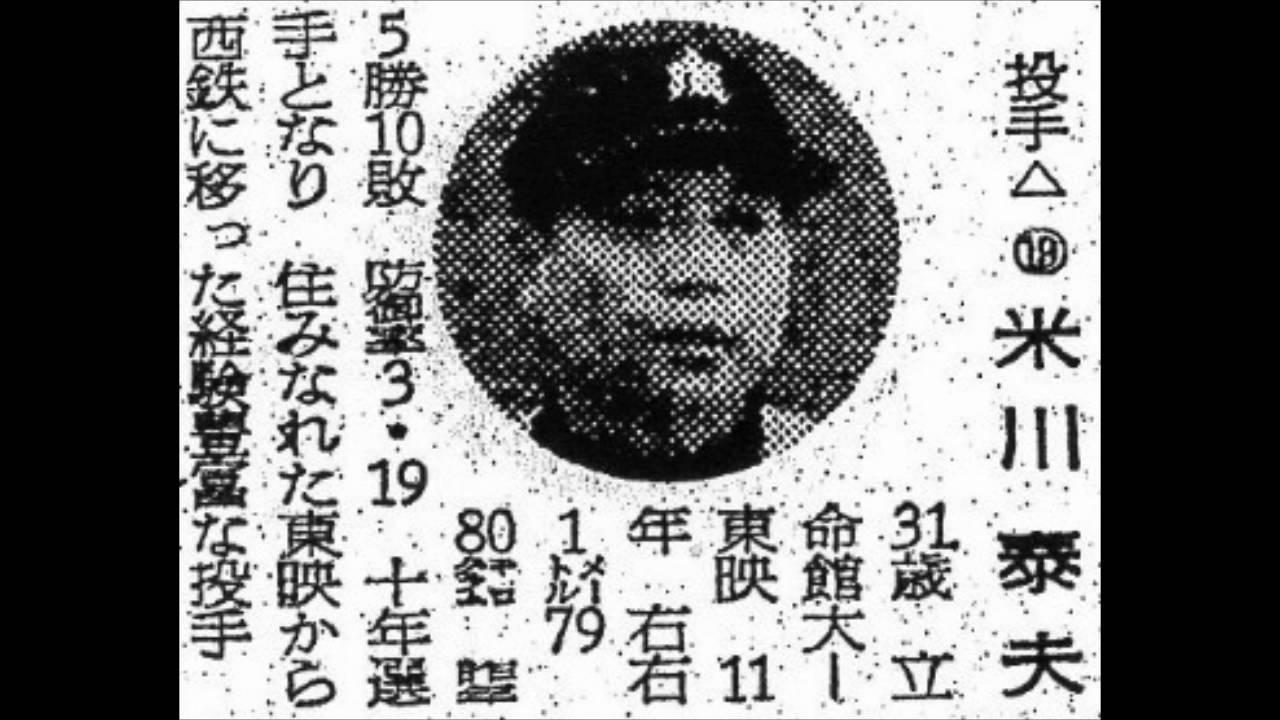 1959年 西鉄ライオンズ 選手名鑑...