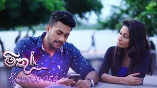 Mithu | Episode 54 - (2018-07-20) | ITN Thumbnail