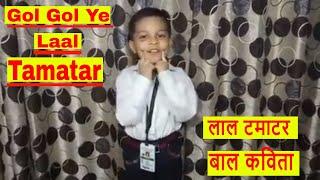 लाल टमाटर : बाल कविता : Gol Gol Ye Laal Tamatar : Hindi Studio : Nursery Rhyme