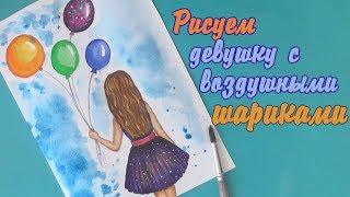Как нарисовать девушку с воздушными шариками / Уроки рисования / Art School