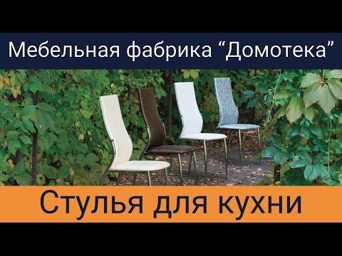 Обзор стульев для кухни на металлокаркасе от фабрики Домотека