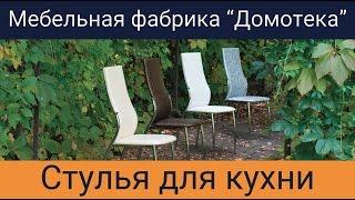 Обзор стульев для кухни на металлокаркасе от фабрики Домотека(Обзор металлических стульев от фабрики Домотека. Основные преимущества и модельный ряд., 2016-07-28T12:26:01.000Z)