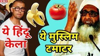 Sonu Nigam पर तो कुछ भी नहीं, यहां मौलवी ने 'केले' पर किया फतवा जारी