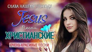 Очень хорошее христианские песни - Величайшие песни хвалы и поклонения - Русская христианская Музыка