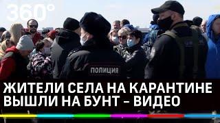 Жители села под Рязанью бунтуют на карантине Они не верят в коронавирус