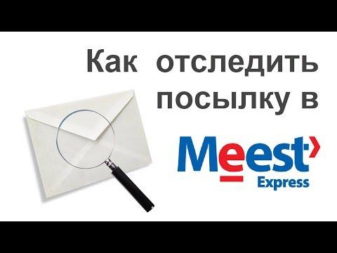 Как отследить посылку в Meest Express