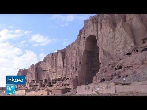 بعد -همجية- الجهاديين.. التغير المناخي يهدد كنوز منطقة باميان الأثرية في أفغانستان!!  - نشر قبل 53 دقيقة