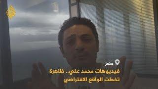 🇪🇬 مصر.. محمد علي يحرك الاستياء الشعبي بكشفه للفساد المستفيض