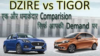 Maruti Suzuki Dzire 2018 vs Tata Tigor top variant comparison in unique style