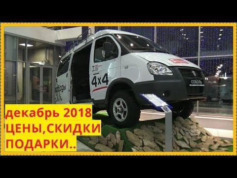 ГАЗель  Цены в декабре 2018