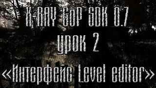 X-RAY CoP SDK 0.7 Урок 2,