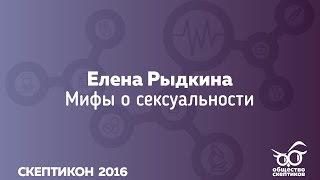 Елена Рыдкина - Мифы о сексуальности (Скептикон 2016) 18+