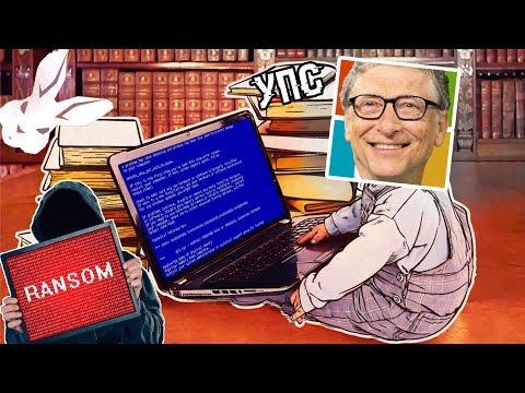 Самая защищенная Windows - об этом молчал Microsoft