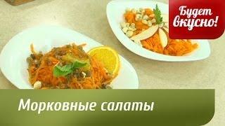 Будет вкусно! 15/05/2014 Морковные салаты. GuberniaTV