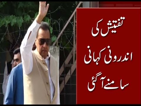 Panama JIT concludes first session with Captain (R) Safdar