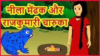 Hindi Cartoon Video Story For Kids