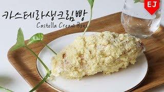 카스테라 생크림빵 만들기! 페이스북에서 화제인 빵!!! how to make Castella Cream Buns 이제이레시피/EJ recipe