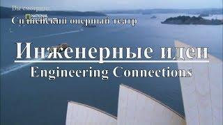 Инженерные идеи: Сиднейский оперный театр | Sydney Opera House. National Geographic.