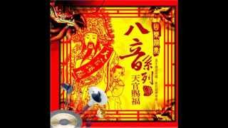 北管 - 天官賜福 / Heavenly God blesses the people (Beiguan Music)