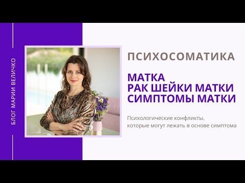 Матка, рак шейки матки, симптомы матки Психосоматика
