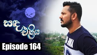 Sanda Eliya – සඳ එළිය Episode 164 | 06 – 11 – 2018 | Siyatha TV Thumbnail