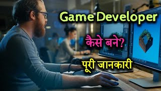 How To Become A Game Developer With Full Information? – [hindi] – Quick Support