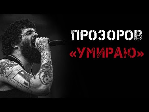 Клип Пнд - Умираю
