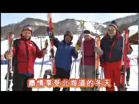 北海道 夕張休閒度假區之冬季宣傳視頻繁體字