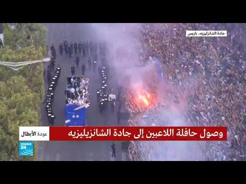 حافلة المنتخب الفرنسي في جادة الشانزليزيه  - نشر قبل 25 دقيقة
