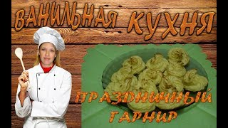 Праздничный гарнир из картофеля СМЕТУТ СО СТОЛА ПЕРВЫМ - Garnish of potatoes