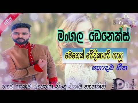 Denex mangala Top  collection 2019 -ඩෙනෙක්ස් මංගල හොඳම ගීත එකතුව Sri Lankan Songs Mangala Denex