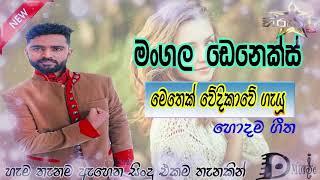 Baixar Denex mangala Top Music collection 2019 -ඩෙනෙක්ස් මංගල හොඳම ගීත එකතුව Sri Lankan Songs Mangala Denex