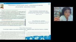 Формирование метапредметных умений на уроках МХК  12 08 2015 11 43 11