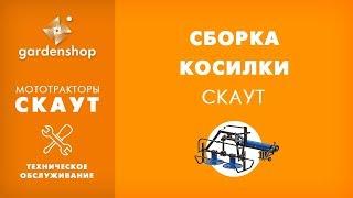 Сборка косилки BRM-80 для мототрактора Скаут. Обзор для сайта gardenshop.com.ua