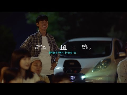 NISSAN CHALLENGE: LEAF ELECTRIC CINEMA
