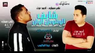 اغنية عايم فى بحر الغدر على سمارة و احمد عزت
