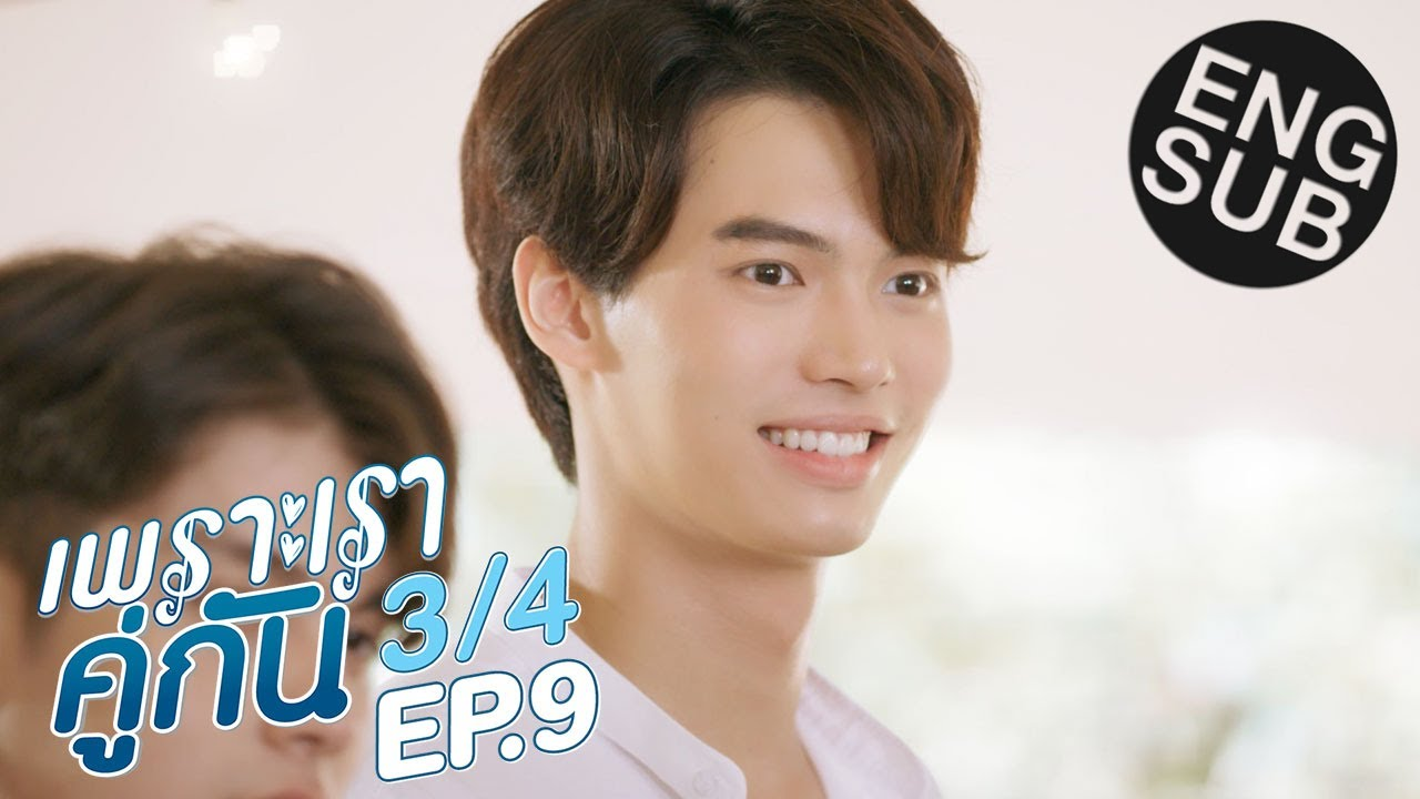 Download [Eng Sub] เพราะเราคู่กัน 2gether The Series | EP.9 [3/4]