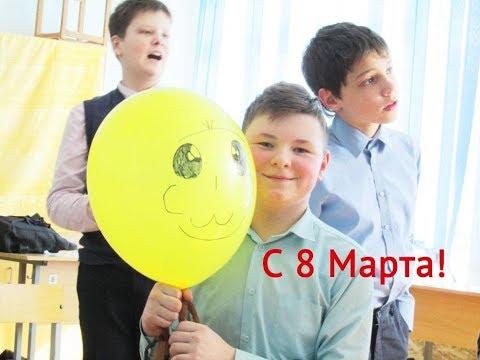 """6 """"Б"""": С 8 марта!"""