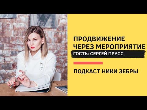 Black&White PR #36 Продвижение через мероприятие. Сергей Прусс и Ника Зебра