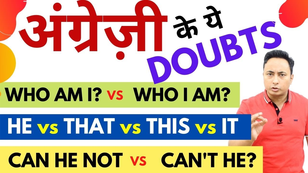 अंग्रेज़ी के महत्वपूर्ण Doubts/Confusions दूर करो | English Grammar and Speaking Doubts