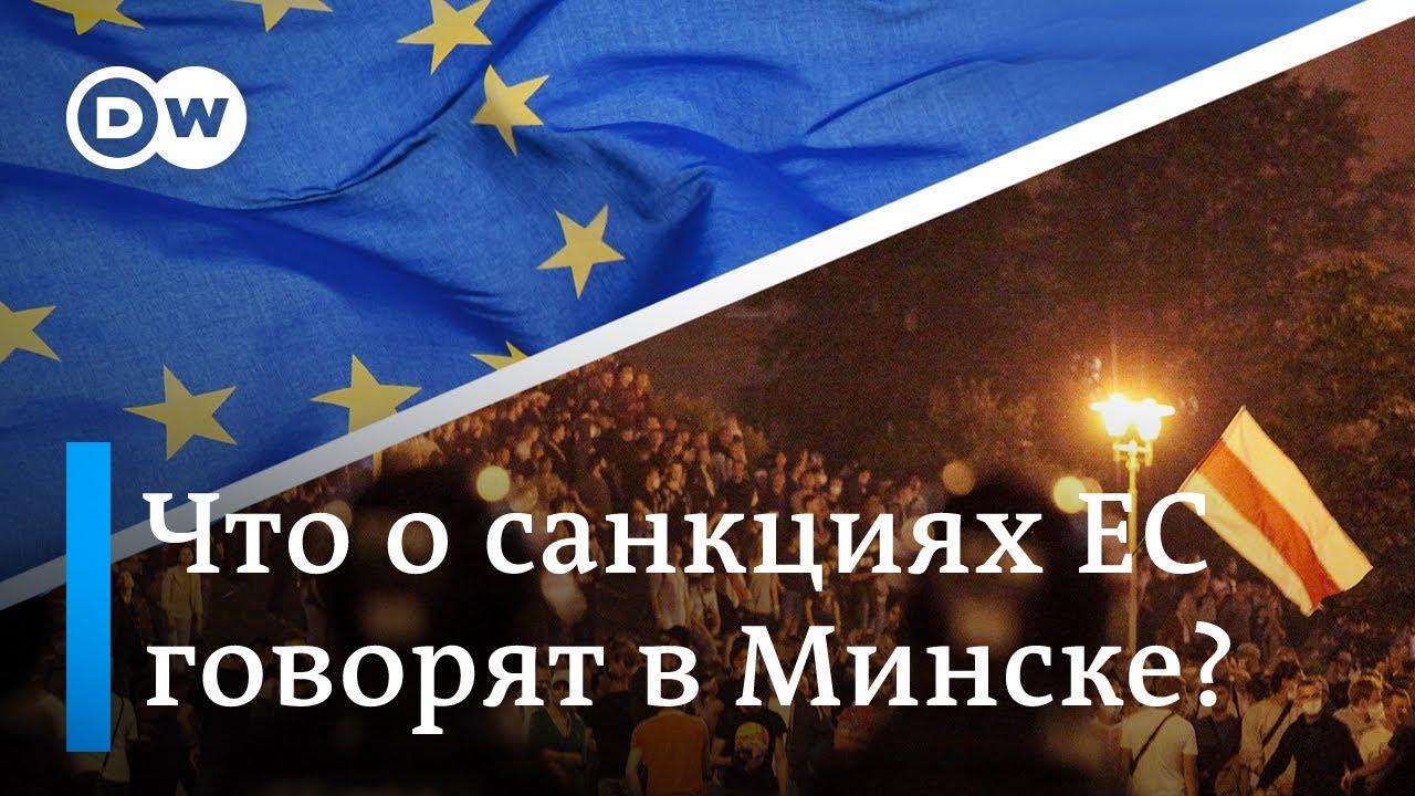 Санкции ЕС против Лукашенко и его людей: что в Минске думают о готовящихся мерах