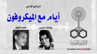 البرنامج الإذاعي׃ أيام مع الميكروفون ˖˖ محمد توفيق